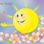 Праздник весны. 23 апреля 2013