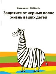 Zashitite_ot_chernih_polos-300x300