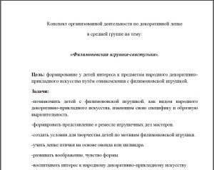 филимновская