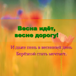 Загадки, пословицы, приметы и поговорки о весне
